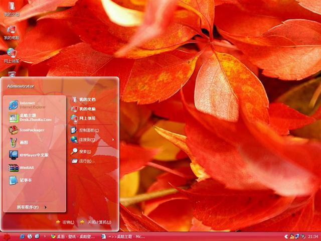 火红枫叶桌面主题