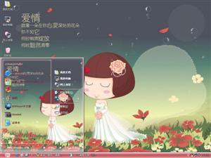 爱情花朵电脑主题