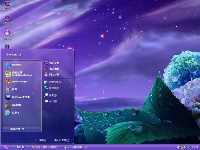 紫色夜空桌面主题
