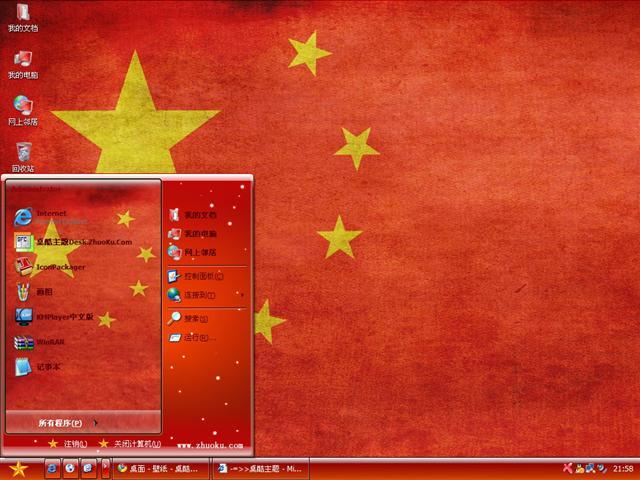 2012国庆节桌面主题