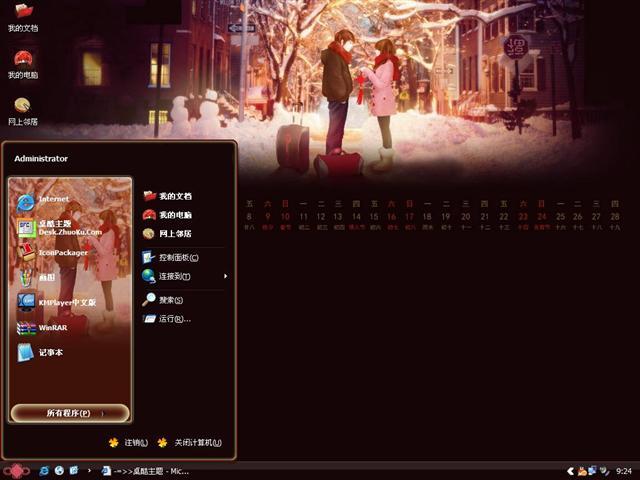 二月月历桌面主题