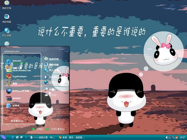 卡通熊猫娃娃桌面主题