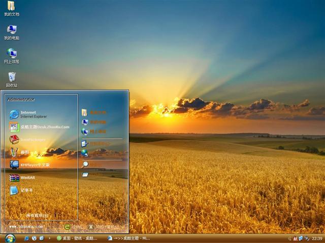 夕阳的风采桌面主题