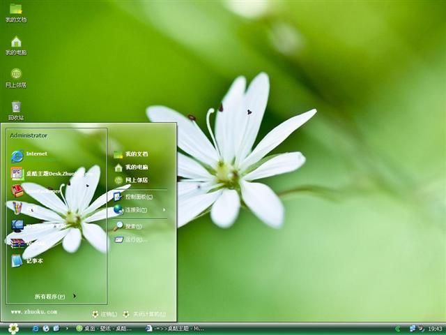 护眼绿色大自然桌面主题