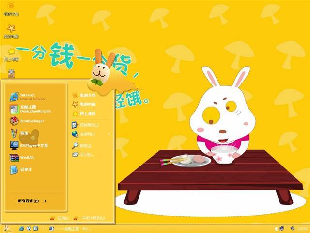 呕兔可爱卡通桌面主题