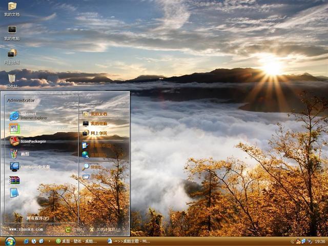 云海之景桌面主题