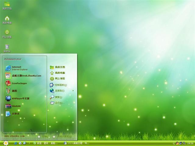 绿色清爽背景桌面主题