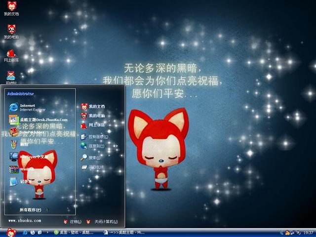 阿狸的祝福电脑主题图片