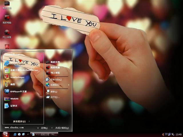 I Love You非主流桌面主题