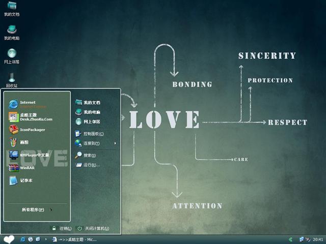 爱情示意图桌面主题