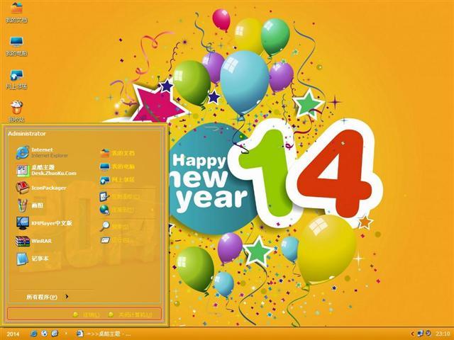 2014新年桌面主题