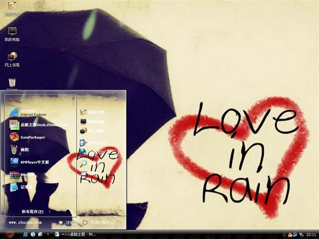 雨中的爱桌面主题