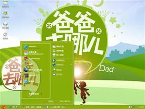 爸爸去哪了电脑主题