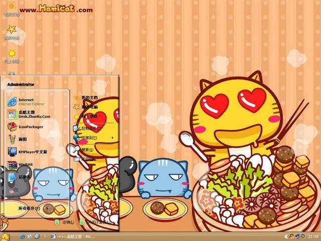 可爱哈咪猫桌面主题