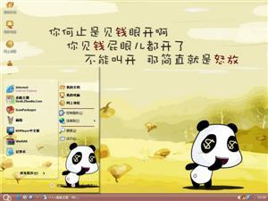 熊猫娃娃卡通电脑主题