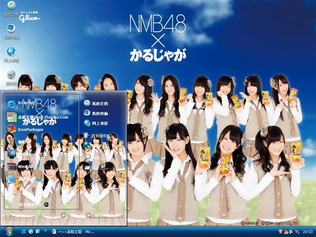 NMB48桌面主题