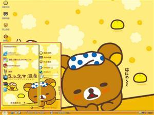 轻松熊可爱卡通电脑主题