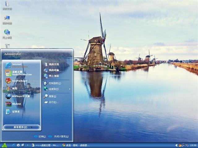 古典荷兰风车桌面主题