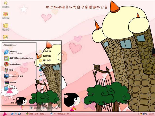 猫咪宝贝可爱卡通桌面主题