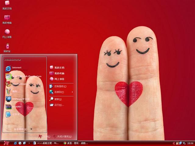 手指浪漫爱情桌面主题