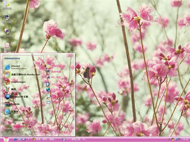 花色融融桌面主题