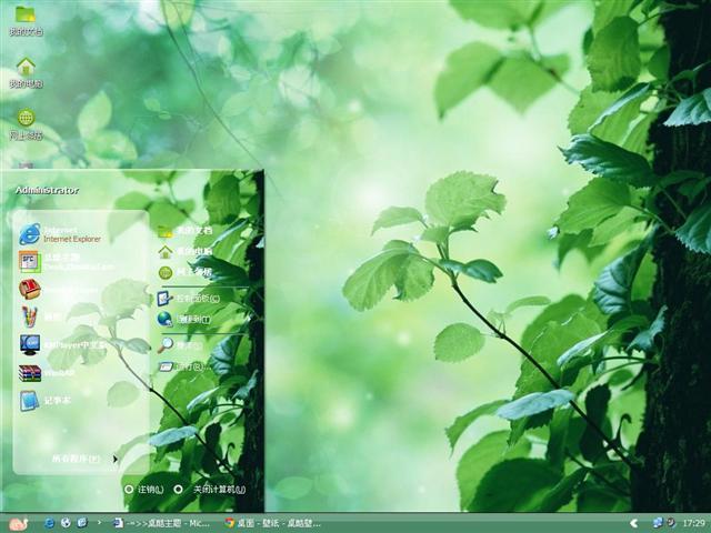 绿野桌面主题
