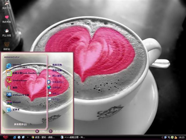 卡布奇诺咖啡的爱心桌面主题