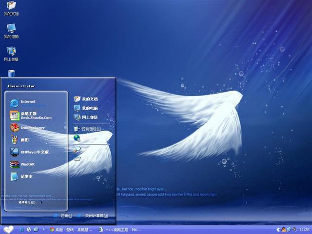 天使传说桌面主题