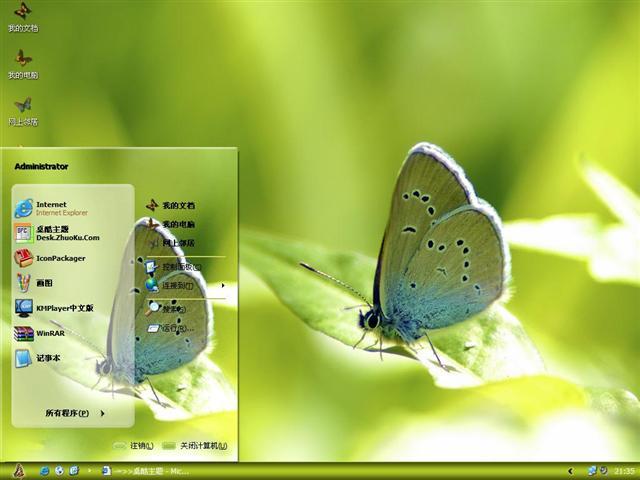 绿叶上的蝴蝶桌面主题