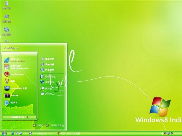 Win8电脑桌面主题