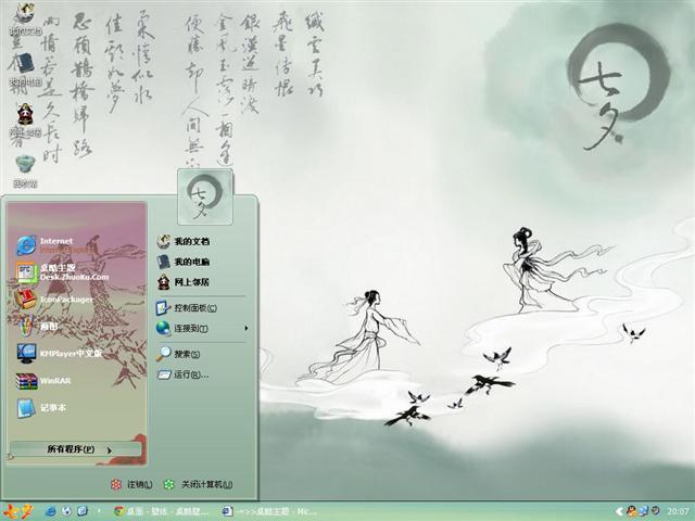 中国风浪漫七夕节桌面主题