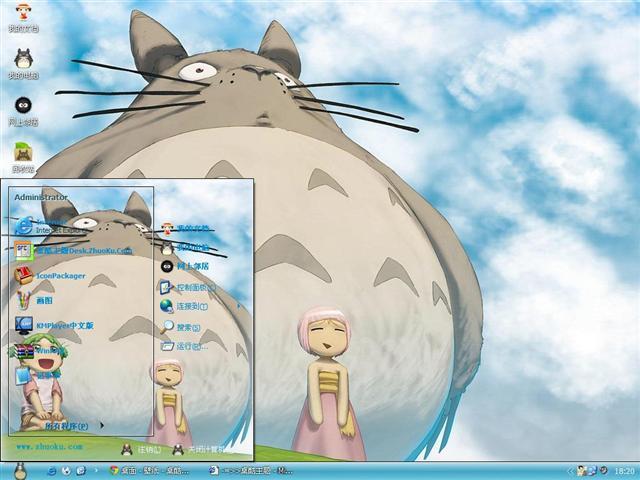 超可爱龙猫桌面主题