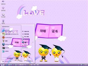 爱情证书电脑主题