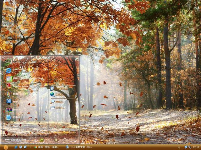 秋天的森林晨曦桌面主题