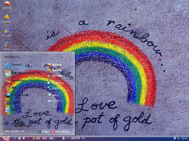 爱的彩虹桌面主题