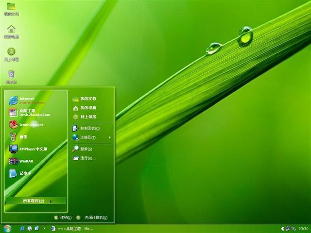 绿水珠桌面主题