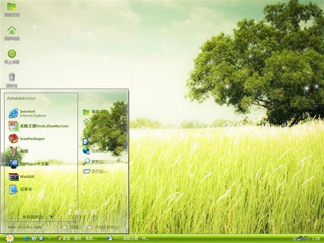 绿色草原桌面主题