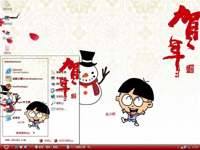 小明贺新年桌面主题