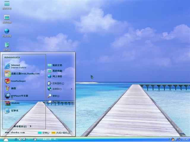 蓝色海滩桌面主题