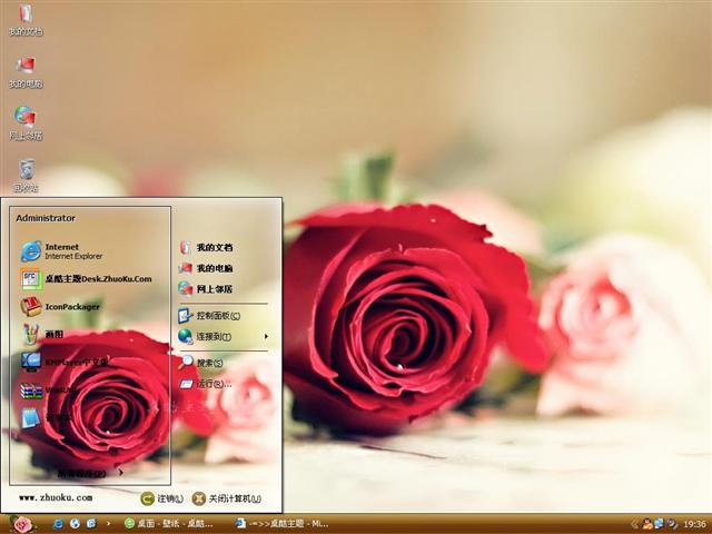 情人节浪漫玫瑰花桌面主题