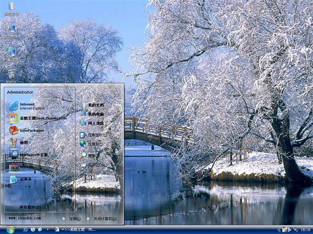 漂亮雪景桌面主题