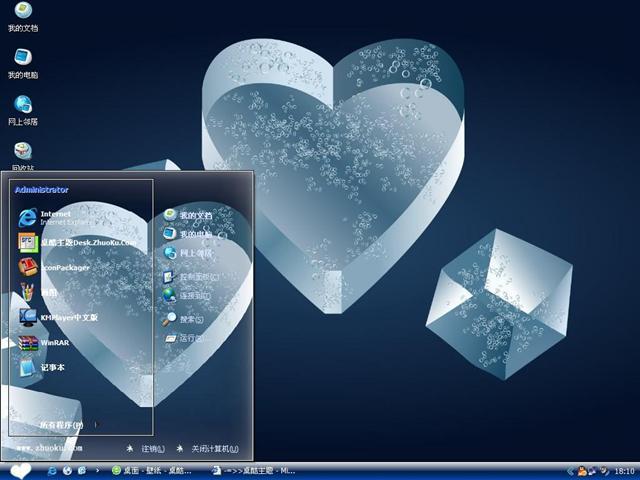 冰冻爱情桌面主题