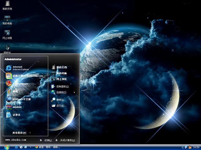 星球空间桌面主题
