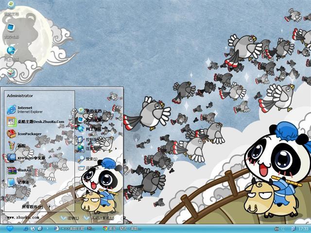 无知熊猫约会桌面主题